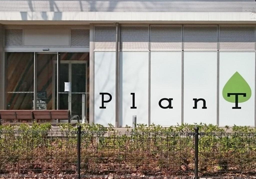 多摩平の森 PlanT